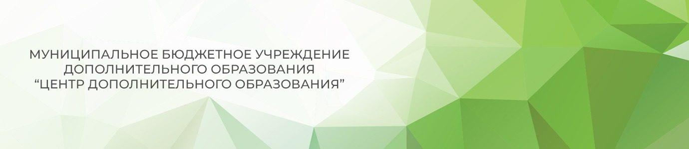 """МБУ ДО """"Центр дополнительного образования"""""""